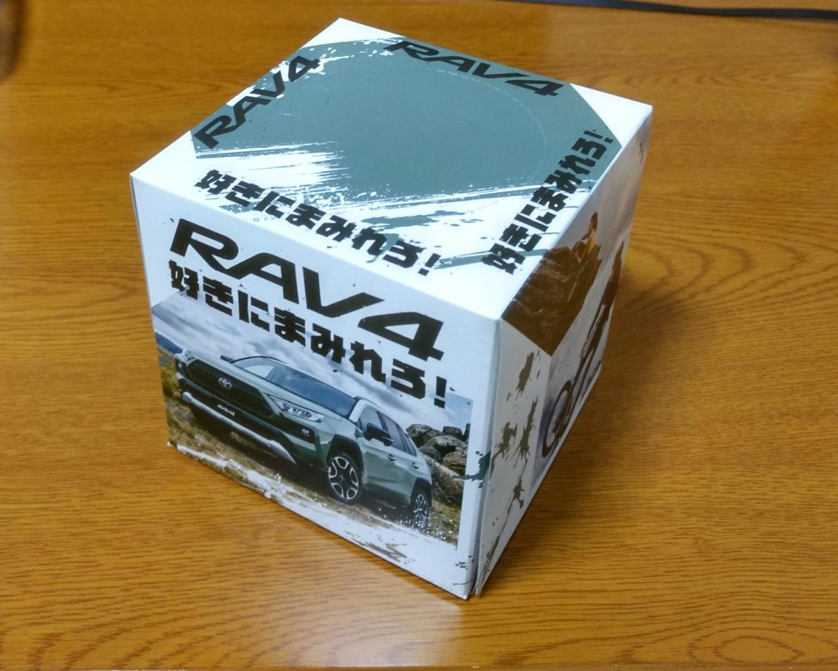 RAV4 ティッシュ