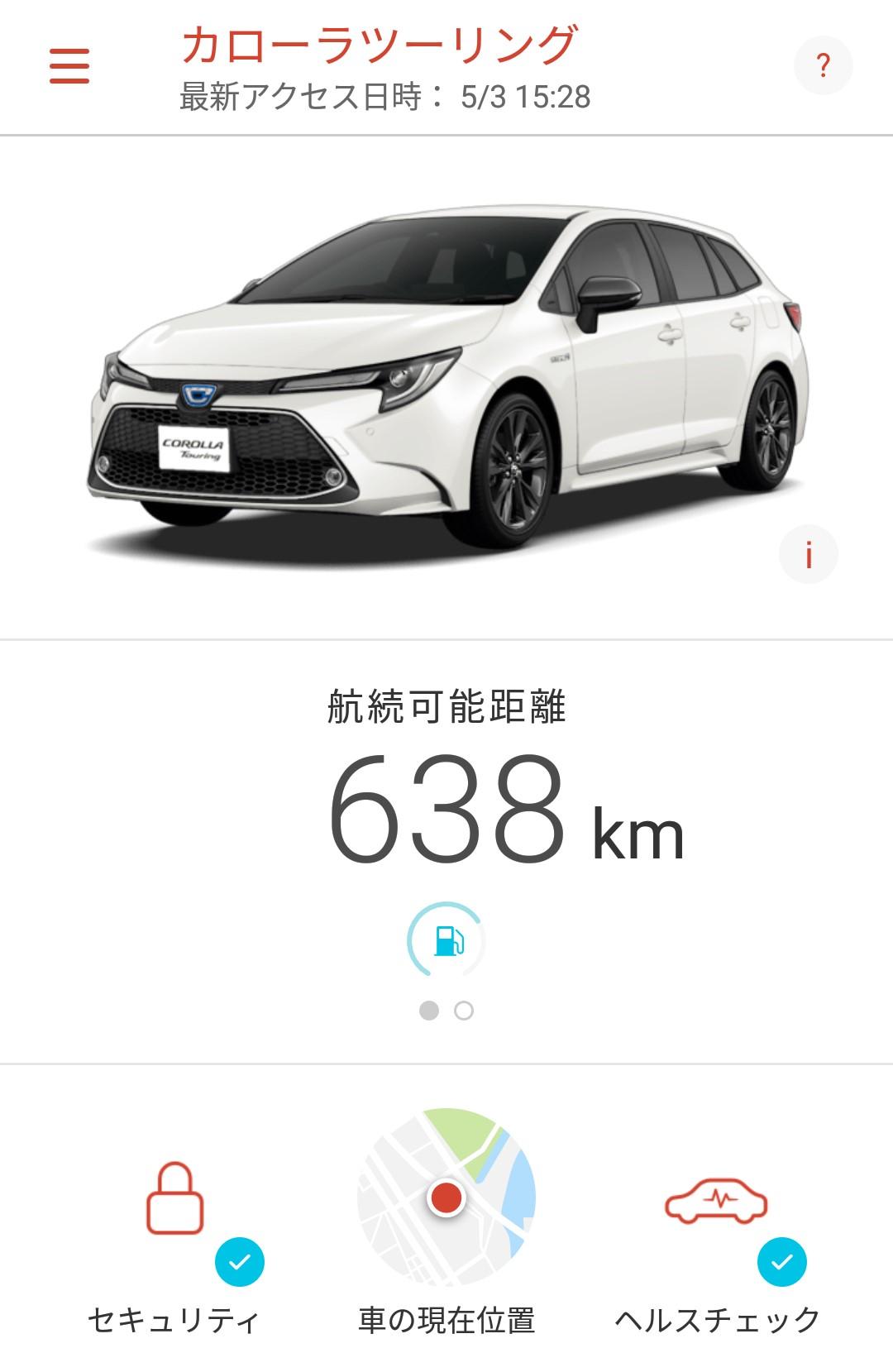 トヨタ カローラ ツーリング 燃費